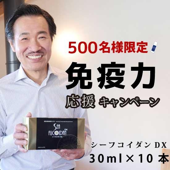 TVCM放映期間限定 免疫力応援キャンペーン シーフコイダンDX 30ml×10本